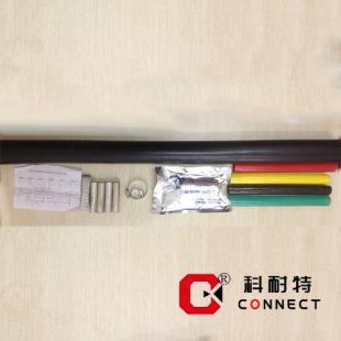 科耐特 1kV热缩中间接头JRS-1 (不含金具)