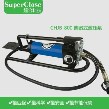 【超合 Super Close】CHJB-800 脚踏式液压泵