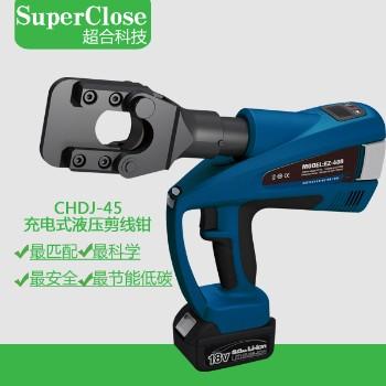 【超合 Super Close】CHDJ-45 充电式液压剪线钳  适用于直径10-45mm电缆剪切