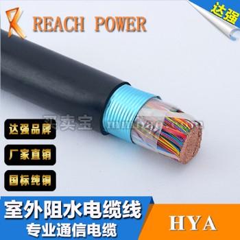 佛山市达强 通信电缆 hya室外电缆  电缆通信产品 400*2*0.5
