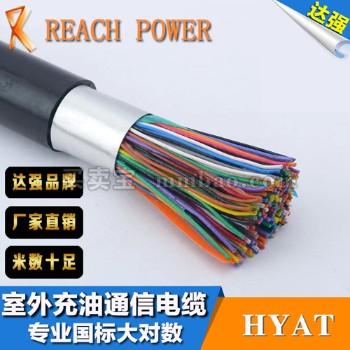 佛山市达强 通信电缆 HYAT室外充油通信电缆 10*2*0.4