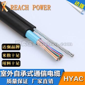 佛山市达强 通信电缆HYAC 语音通信电缆室外安装 30*2*0.4