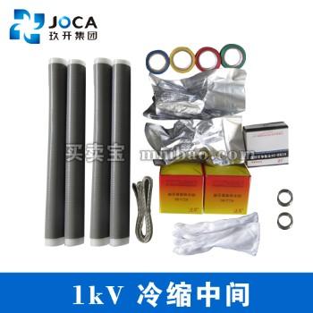 玖安卡 1kV一/三/四/五芯冷缩中间接头 JLS-1(不含金具)