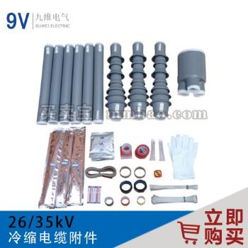九维电气 NLS-35 单芯/三芯冷缩户内终端
