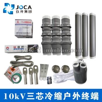 玖安卡 10kV单/三芯冷缩户外终端 WLS-10(不含金具)