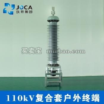 玖安卡 110kV预制式户外终端复合套型 YJZWCF(不含安装费)240-800mm2