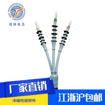 技特 10kV三芯冷缩终端 冷缩电缆附件(不含金具)