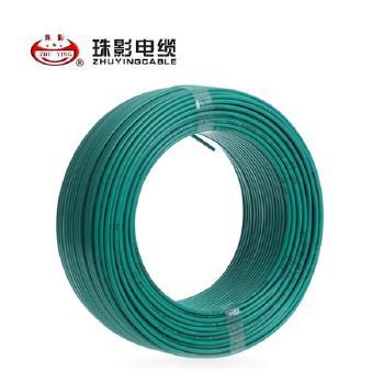 江苏珠影电线电缆绿色 BVR10平方国标铜芯电线100米