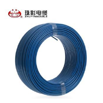 江苏珠影电线电缆蓝色 BVR10平方国标铜芯电线100米