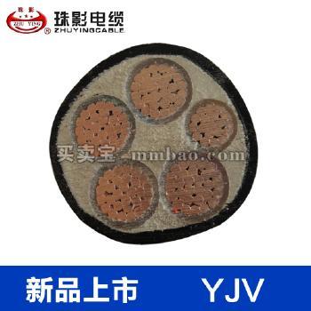 江苏珠影电线电缆 0.6/1KV YJV铜芯交联聚乙烯绝缘聚氯乙烯护套电力电缆 3*50