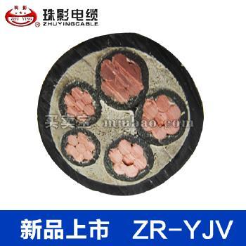江苏珠影电线电缆 0.6/1KV ZR-YJV铜芯交联聚乙烯绝缘聚氯乙烯护套阻燃电力电缆 3*2.5