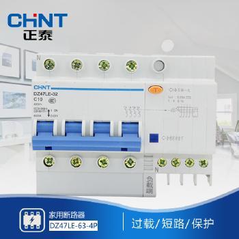 【正泰】  DZ47LE-63/4P C6~C60 漏电保护器  剩余动作电流断路器