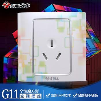 公牛插座 G11彩蝶系列 三孔插座 ,空调用插座 (S8珠光魔方彩)