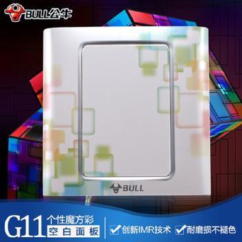 公牛开关 G11彩蝶系列 空白面板(S8珠光魔方彩)