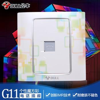 公牛插座 G11彩蝶系列 电话插座 (S8珠光魔方彩)