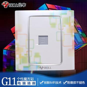 公牛插座 G11彩蝶系列 电脑插座 (S8珠光魔方彩)