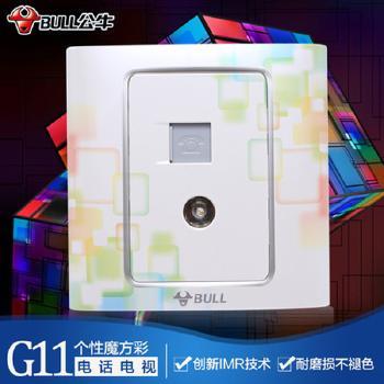 公牛插座 G11彩蝶系列 电视电话插座 (S8珠光魔方彩)