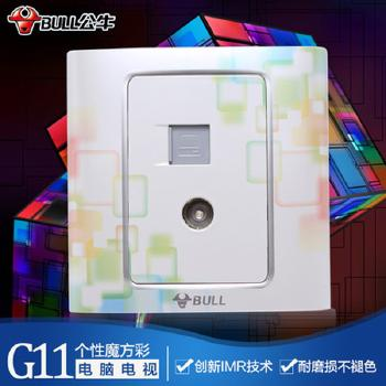 公牛插座 G11彩蝶系列 电脑电视插座 (S8珠光魔方彩)