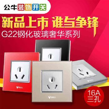 公牛插座 G22玻璃装饰系列 三孔插座 ,空调用插座 16A