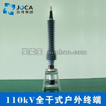 玖安卡 110kV整体预制干式户外终端YJZWG(不含安装费)1000-1600mm2
