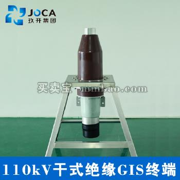 玖安卡 110kV干式绝缘GIS终端YJZGG(不含安装费)240-800mm2