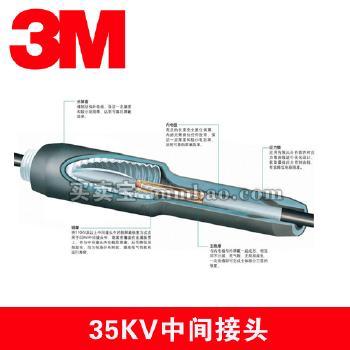 3M品牌中压(35kV)冷缩中间接头