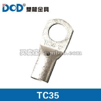 【双龙】铜鼻子  TC-35  接线端子