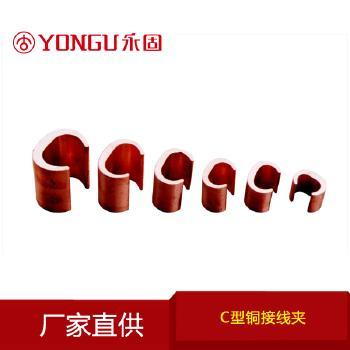 永固金具 C型铜接线夹 接续金具CCT