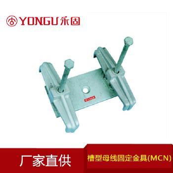 永固金具 户内槽型母线固定金具MCN 电站金具