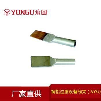 永固金具 压缩型铜铝过渡设备线夹SYG 设备线夹