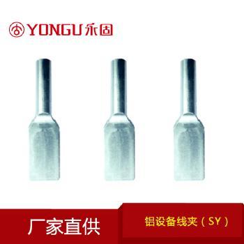 永固金具 压缩型铝设备线夹SY 设备线夹