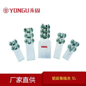 永固金具 铝设备线夹SL(74标)设备线夹