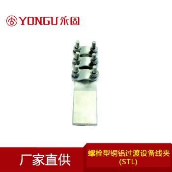 永固金具 螺栓型铜铝过渡设备线夹SLG(85标)