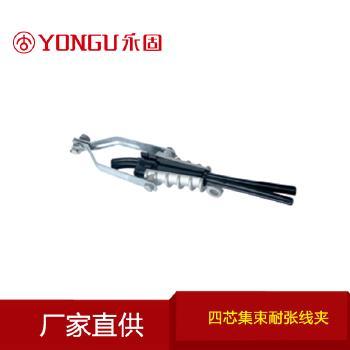 永固金具 四芯集束耐张线夹架空NXJ 绝缘导线金具