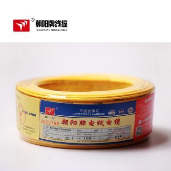 朝阳线缆黄色 BV2.5平方国标铜芯电线家装硬线