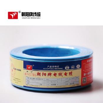 朝阳线缆蓝色 BV2.5平方国标铜芯电线家装硬线