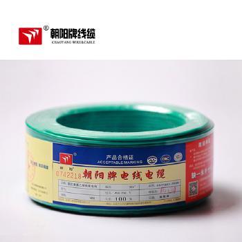 朝阳线缆绿色 BV2.5平方国标铜芯电线家装硬线