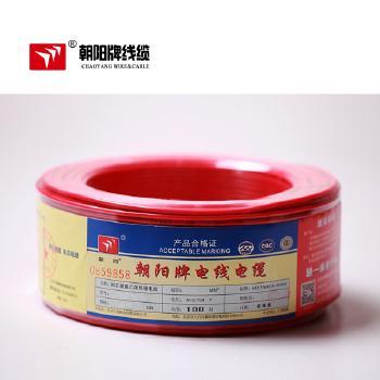 朝阳线缆单芯硬导体无护套电缆BVR1.5平方