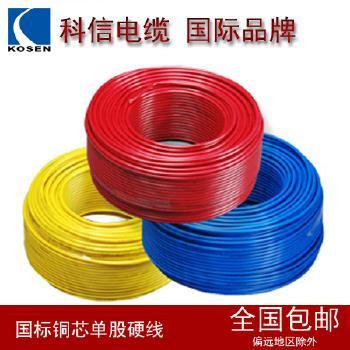 科信电缆 ZR-BV 2.5平方 塑铜家装线 100米/卷 国标足米