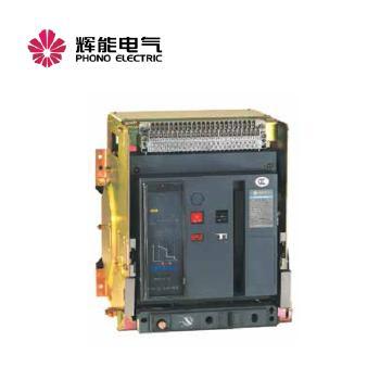 辉能电气 HNW2-4000 万能式断路器 四级固定式