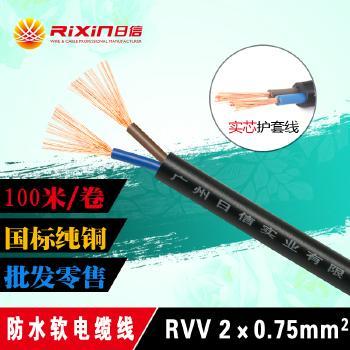 广州日信线缆RVV2*0.75平方多芯护套电线电缆100米