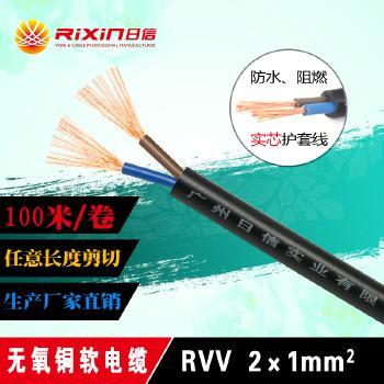 广州日信线缆RVV2*1平方多芯护套电线电缆100米