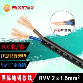 广州日信线缆RVV2*1.5平方多芯护套电线电缆100米