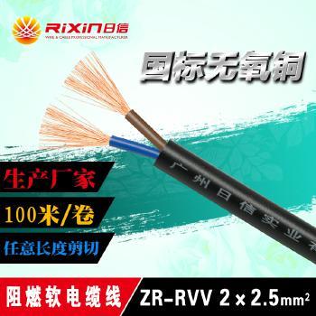 广州日信线缆RVV2*2.5平方多芯护套电线电缆100米