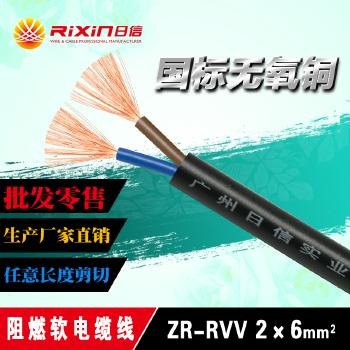 广州日信线缆RVV2*6平方多芯护套电线电缆100米