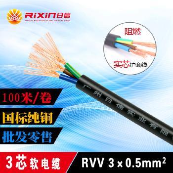 广州日信线缆RVV3*0.5平方多芯护套电线电缆100米