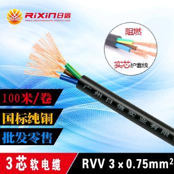 广州日信线缆RVV3*0.75平方多芯护套电线电缆100米