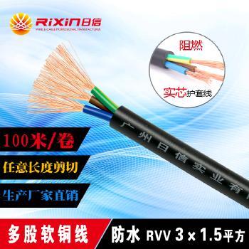 广州日信线缆RVV3*1.5平方多芯护套电线电缆100米