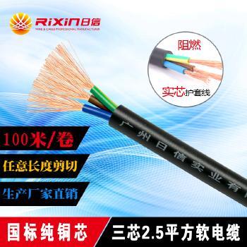 广州日信线缆RVV3*2.5平方多芯护套电线电缆100米