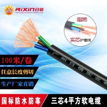 广州日信线缆RVV3*4平方多芯护套电线电缆100米